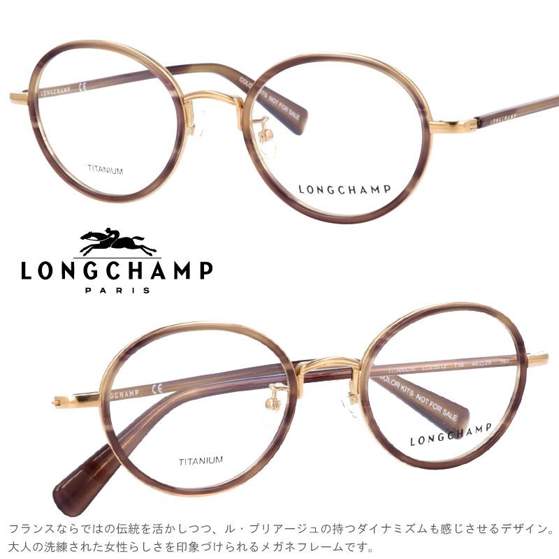 LONGCHAMP ロンシャン正規店 LO2501J 718 col.718 ブランド眼鏡 アジアンフィット longchamp  送料無料  ル・プリアージュでお馴染のロンシャンから眼鏡フレームが登場