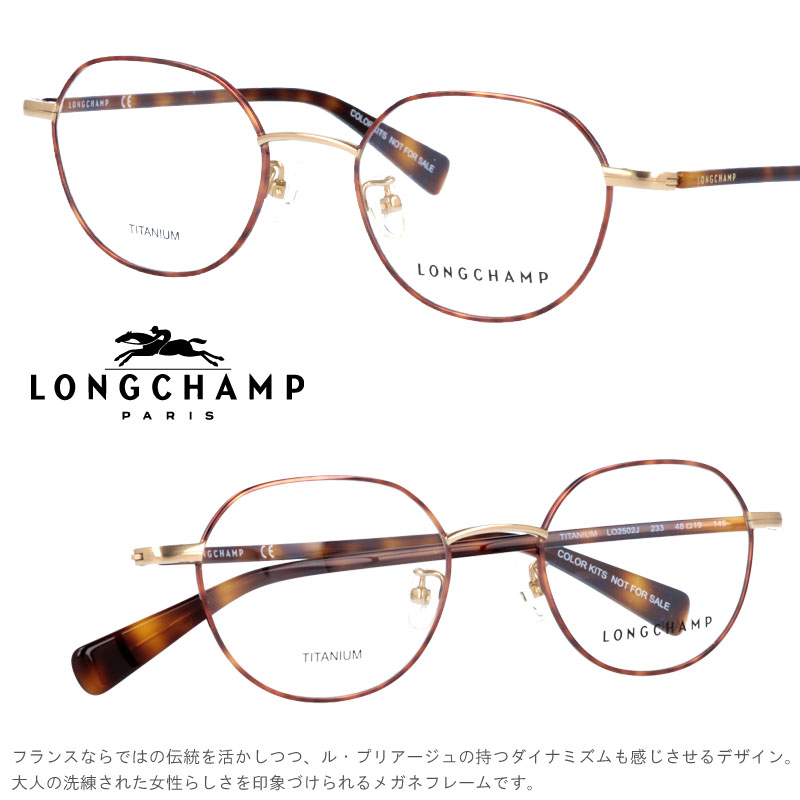 LONGCHAMP ロンシャン正規店 LO2502J 233 col.233 ブランド眼鏡 アジアンフィット longchamp  送料無料  ル・プリアージュでお馴染のロンシャンから眼鏡フレームが登場