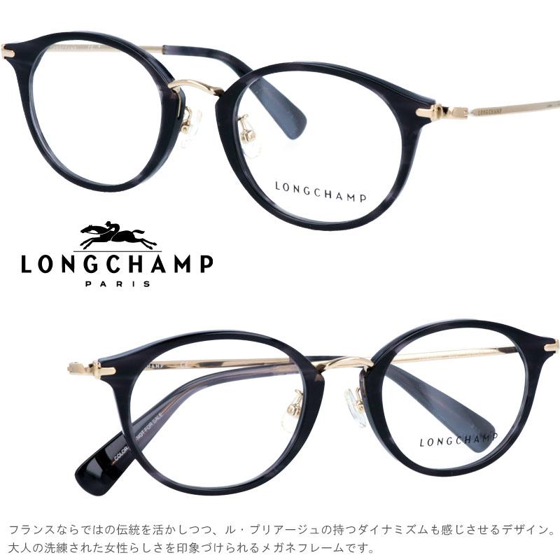 LONGCHAMP ロンシャン正規店 LO2650J 036 col.036 ブランド眼鏡 アジアンフィット longchamp  送料無料  ル・プリアージュでお馴染のロンシャンから眼鏡フレームが登場