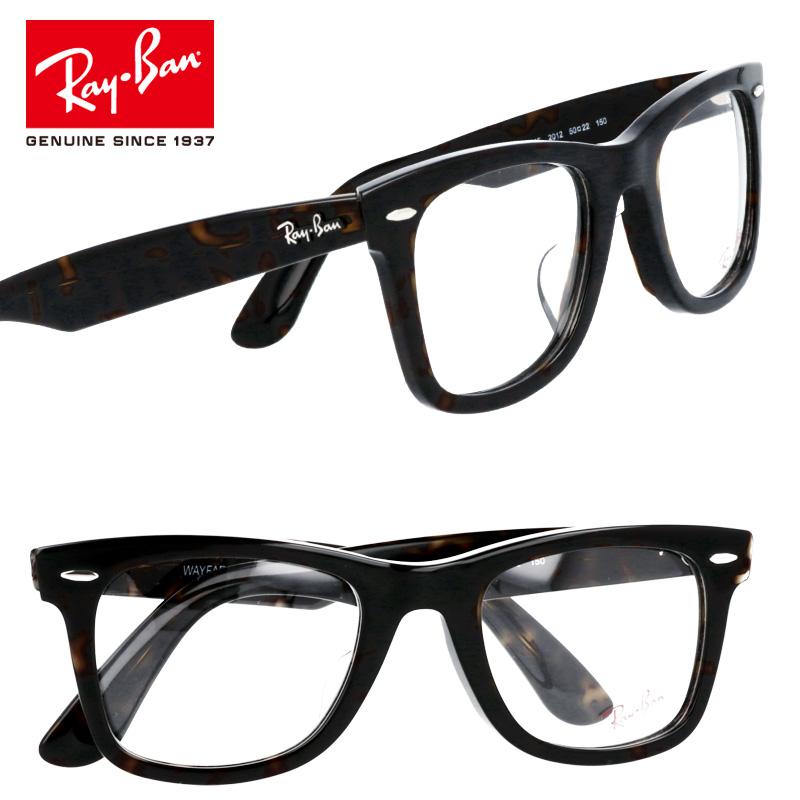 レイバン RB5121F 2012 ブラウン べっこう 茶 50□20 rayban 正規品 国内正規 rayban LUXOTTICA 保証書付き RayBan レイバン 眼鏡 メガネ フレーム rb5121 レイバンロゴ フレーム ray-ban レイバン メガネ レイバン 眼鏡