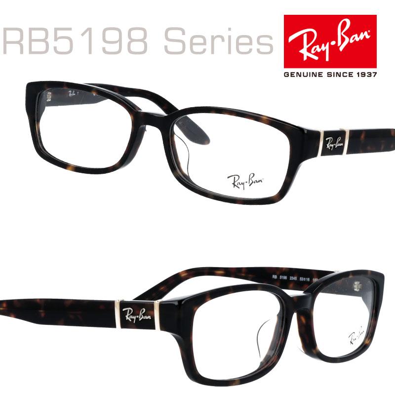 レイバン RB5198 2345 54□15 rayban 正規品 国内正規 rayban LUXOTTICA 保証書付き RayBan レイバン 眼鏡 メガネ フレーム rb5198 レイバンロゴ フレーム ray-ban レイバン メガネ レイバン 眼鏡