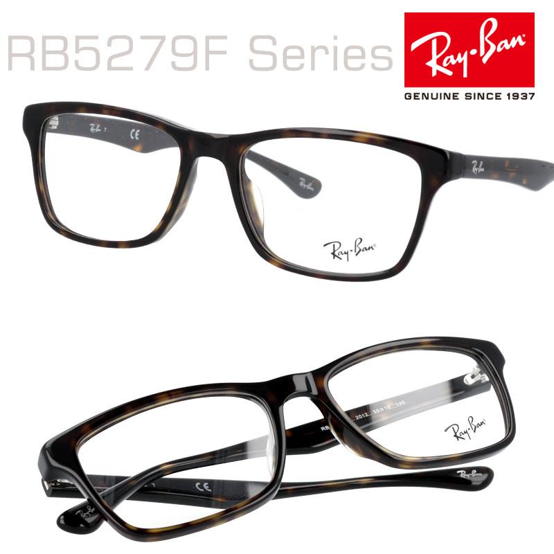 レイバン RB5279F 2012 55□18 rayban 正規品 国内正規 rayban LUXOTTICA 保証書付き RayBan レイバン 眼鏡 メガネ フレーム rb5279 レイバンロゴ フレーム ray-ban レイバン メガネ レイバン 眼鏡