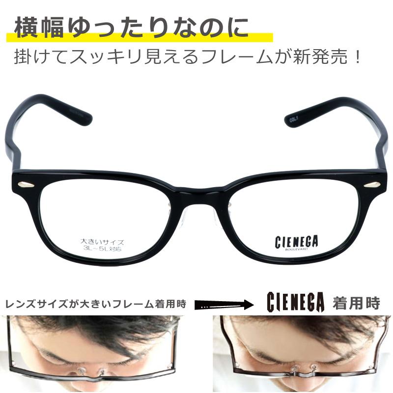 キングサイズ メガネ CN-K31 Col.1 XXLの眼鏡 大きい眼鏡 大きいメガネ 頬骨があたりにくい 大きい顔 メガネ サイズ大 メガネ サイズマックス メガネ マンハッタンデザインスタジオ 顔が大きくても合う眼鏡あります cienega シェネガ 32 大きい顔 似合う メガネ