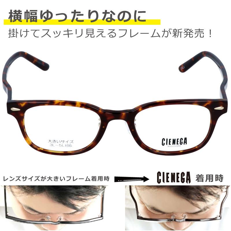キングサイズ メガネ CN-K31 Col.2 XXLの眼鏡 大きい眼鏡 大きいメガネ 頬骨があたりにくい 大きい顔 メガネ サイズ大 メガネ サイズマックス メガネ マンハッタンデザインスタジオ 顔が大きくても合う眼鏡あります cienega シェネガ 32 大きい顔 似合う メガネ