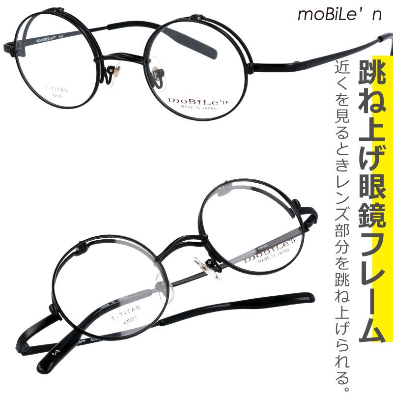 メガネ 跳ね上げ式 moBiLe'n 610 Col.3 送料無料 跳ね上げ式メガネ 日本製 made in japan 日本製 跳ね上げ メガネフレーム 跳ね上げ ラウンド 跳ね上げ サーモント 跳ね上げ フリップアップ 鯖江 丸めがね 跳ね上げ