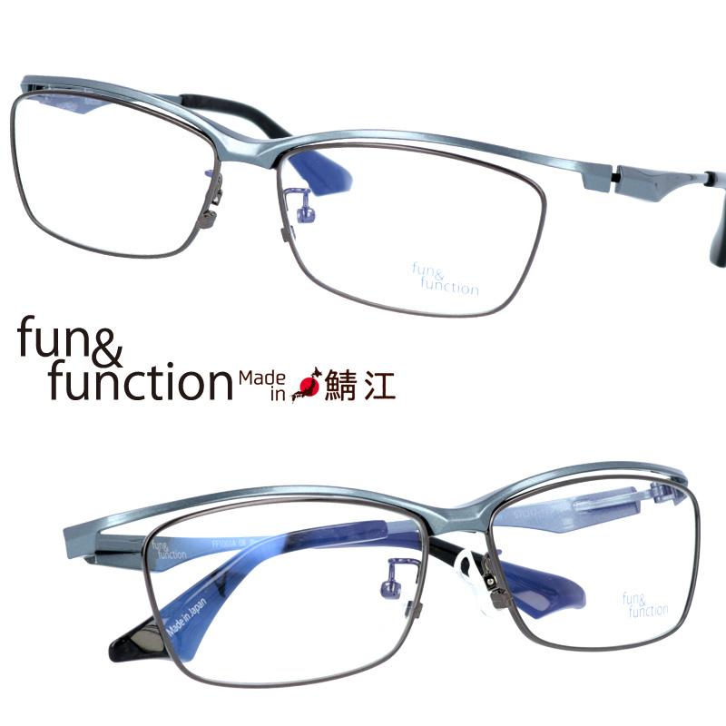 fun&function 10014 GM グレー 57□17 ファンアンドファンクション眼鏡 メンズ 男性用 メガネフレーム 眼鏡人気 チタン メガネフレーム FF10014 鯖江 made in japan 日本 バネ構造 バネ titanium 顔の大きい メガネフレーム