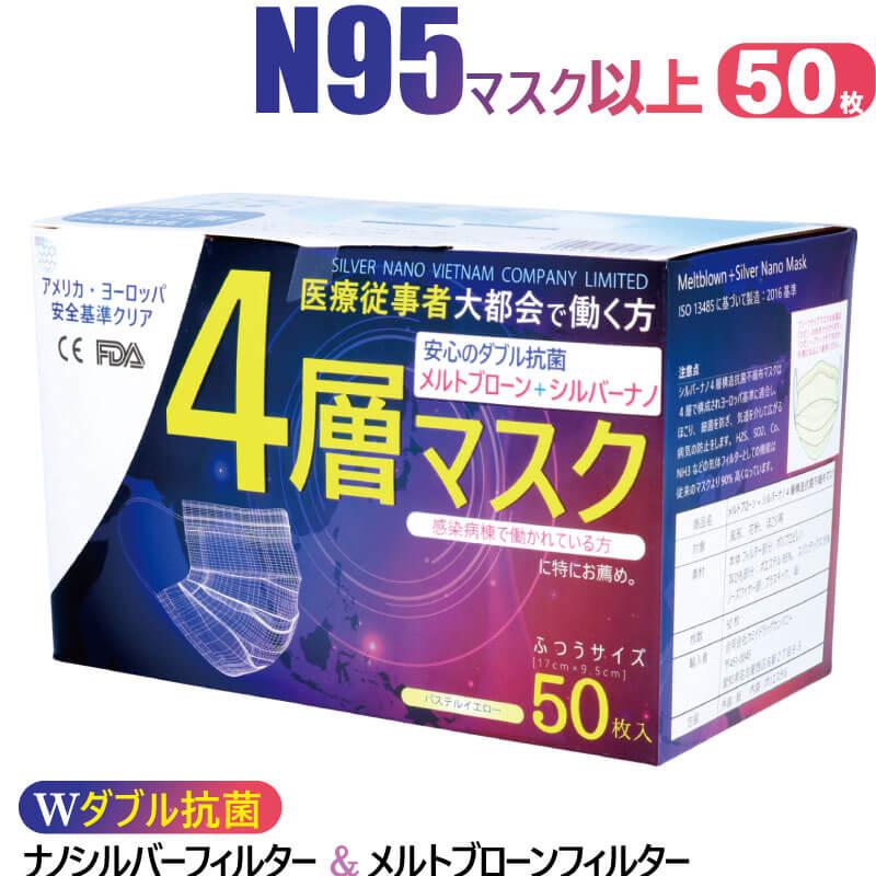 高級 mask ますく 即納 新作多数 在庫あり 高品質新品 99%カット シルバーナノ n95 kn95 以上の品質 衛生 不織布 大人用 4層 マスク 医療用 50枚 ナノシルバー メルトブローン 送料無料 平ゴム と同等 耳が痛くならない ベトナム 肌に優しい N95 ag 銀イオン サージカル 静菌効果が凄い 最上位クラス N95マスク パステルイエロー 高品質 使い捨て サージカルマスク おすすめ