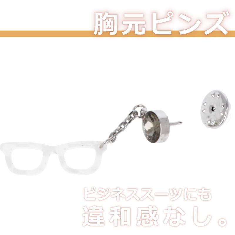 メガネ型ラペルピン/BR-102-5/揺れるメガネピンズ/タイニーピンピンブローチラペルピン,[スーツ結婚式入学式プレゼント]