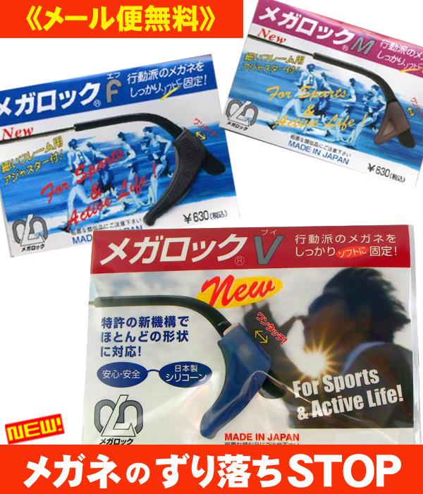 【メール便無料】メガロックFMVシリーズ小さいお子様にも激しいスポーツにも最適です。バスケサッカー卓球テニスにも適します。