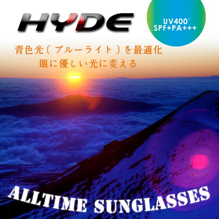 送料無料 HYDEレンズ 乾レンズ ハイドレンズ 1.60球面 度付き対応  青色光 ブルーライト を除去して快適な視界に変える「ハイドレンズ」 UVカット 撥水コート付  2枚1組 眼鏡レンズ 眼鏡用レンズ 度付レンズ 度付きレンズ レンズ交換 メガネ 度入り