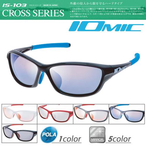 IOMIC イオミック サングラス CROSS SERIES 新作からSALEアイテム等お得な商品 満載 クロスシリーズ UVカット IS-103 ミラーコート 偏光レンズ 日本製 出色