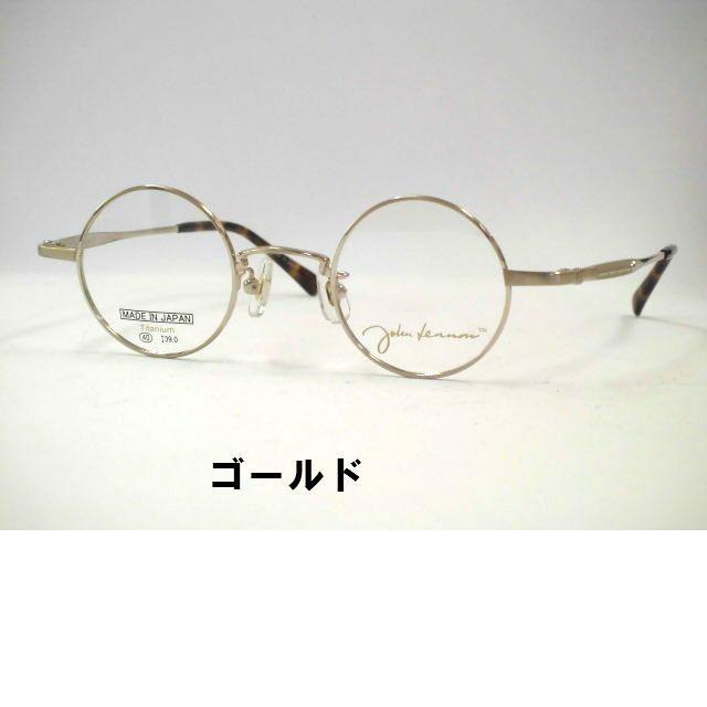 ジョンレノン小さい丸メガネ小さめ 日本製丸眼鏡・JL1051