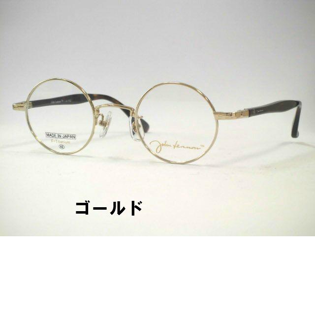 セルテンプル チタン ジョンレノン 丸メガネ・JL1022