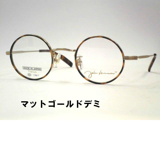 日本製丸眼鏡 ジョンレノン丸めがね セルチタンコンビ丸メガネ クラシック丸眼鏡・JL1066