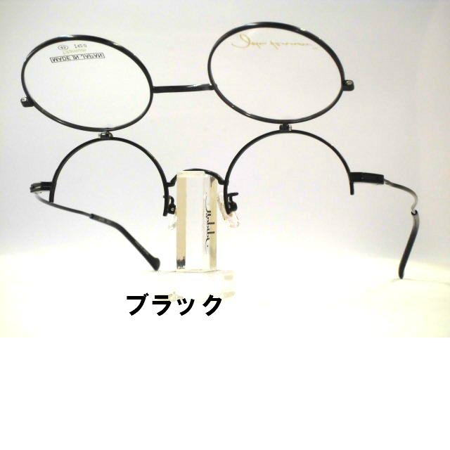 ジョンレノン丸めがね [ハネ上げ丸メガネ] 日本製 跳ね上げ丸眼鏡 ・JL1076