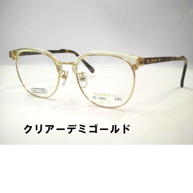 ヴィンテージメガネ 与え 大きめサーモントフレーム 新作アイテム毎日更新 ブローメガネ 9621 レノマ