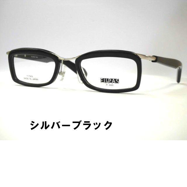 ごついメガネ セルチタンコンビ眼鏡・FUPAS・003