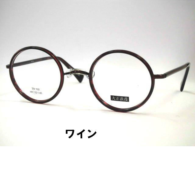 セルとメタル コンビ丸メガネ 大きめ丸メガネ 一山フレーム 大正浪漫 丸眼鏡 TR・702