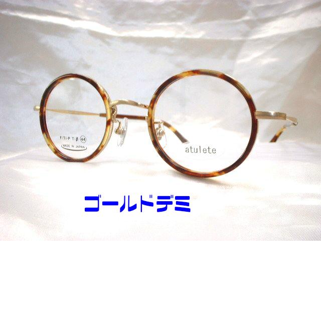 セルメタルコンビ ラウンド眼鏡・アスリート・305