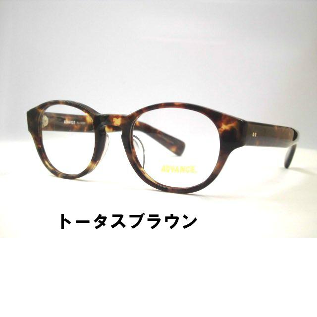 ボストンメガネ 日本製 レトロなセルロイド眼鏡 アドバンス・5009