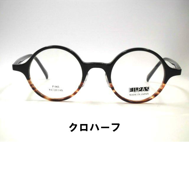 日本製 セル丸メガネ レトロなセルロイド眼鏡 FUPAS・065