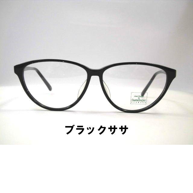 セルフォックス型フレーム [日本製]大きめフォックスメガネ カステルバジャック ・603