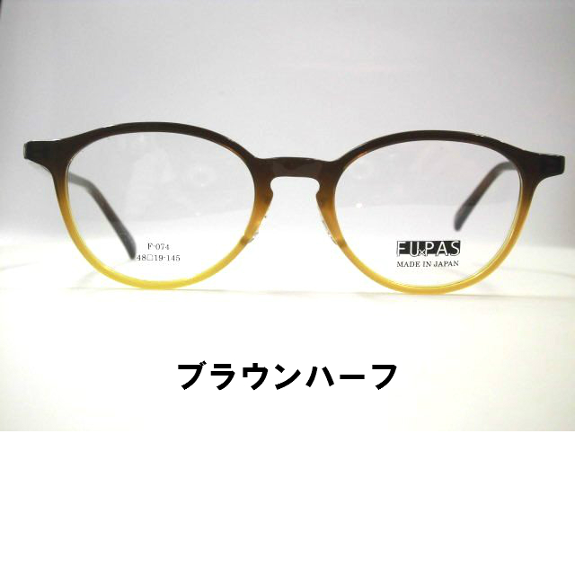 日本製 [セルボストンメガネ] クラシックボストン眼鏡 フーパス・F074