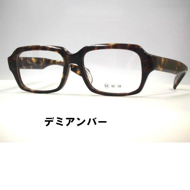 日本製 セルウエリントンフレーム[大きいメガネ・極太クラシック眼鏡] voc・565
