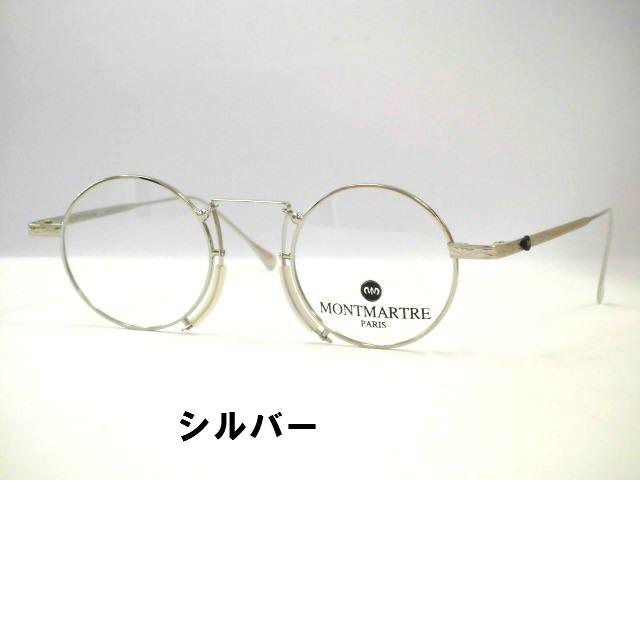 日本製 丸眼鏡 ヴィンテージ丸メガネ モンマルトル・1005