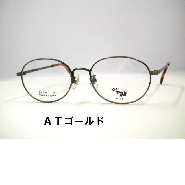 曲がっても元に戻る形状記憶フレーム 縦幅の広いオーバルメガネ・KOOKI 253