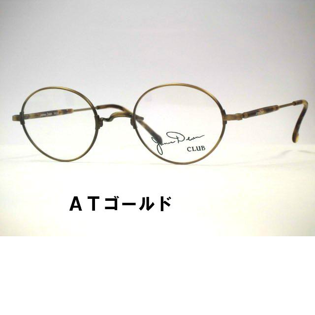日本製 一山ボストン眼鏡 ヴィンテージ[小さめボストン][一山ボストンメガネ] ジェームスディーン・5038