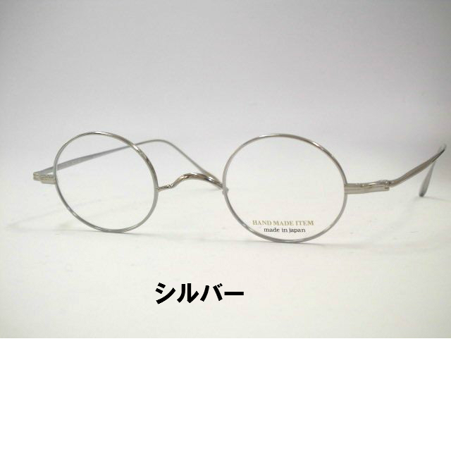 ハンドメイド日本製 小さい丸めがね チタン一山丸メガネ ラウンドフレーム・NOVA・428