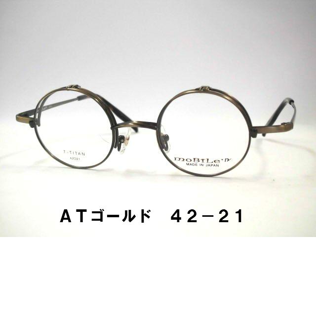 ハネ上げ丸メガネ 跳ね上げ丸眼鏡 軽量チタン仕上げ モバイルン610・611