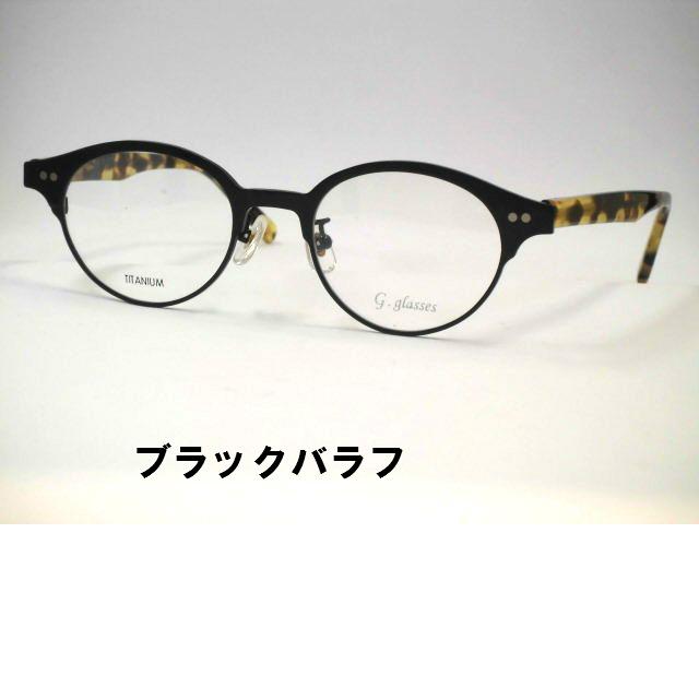 日本製チタンフレーム 形状記憶蝶番・Gグラス GG06