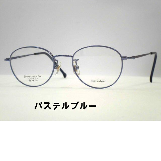 日本製 メタル 小さめボストンフレーム 子供用メガネ sugar ray・2037