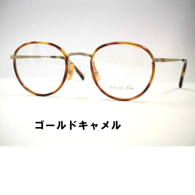 日本製 小さめアイビークラシックボストン眼鏡 [セル巻きボストンメガネ]アコースティックライン・AL003