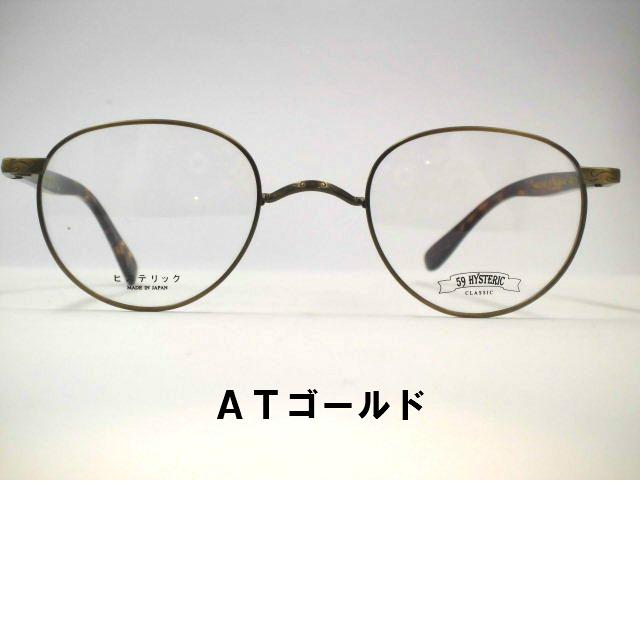 日本製 [一山ボストンメガネ] 鼻パットなし一山メガネフレーム 59ヒステリック・ニーチェ
