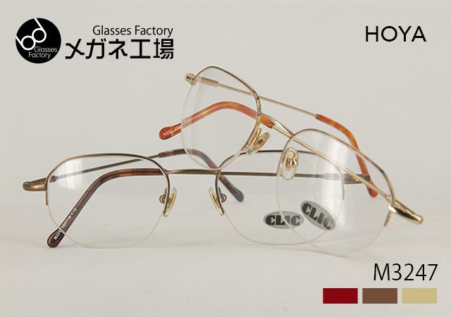 送料無料 HOYA遠近両用メガネセット メガネ 度付き 伊達メガネ メタル ナイロール 遠近両用メガネ シニア めがね 眼鏡 HOYA遠近両用メガネセット-女性向けのナイロールモデル- M3247 返品不可 メタルフレーム ハーフリム 防止 フレーム 老眼 ズレ防止 メガネフレーム 細い 度入り ずり落ち 海外並行輸入正規品 おしゃれ 鼻パッド 遠近両用眼鏡 レディース 度あり