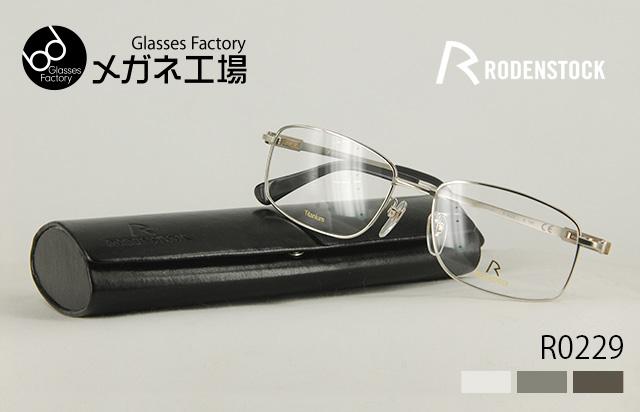 【RODENSTOCK】【ローデンストック】RODENSTOCK eyewear collection -Titanium素材のシンプルなメタルモデル- R0229 伊達メガネ 度なし めがね 眼鏡 メガネ 度付き メガネ 度入り メガネ 乱視 PCメガネ チタン メガネ 細フレーム 遠近両用対応 ブランド