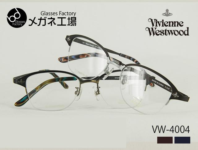 【Vivienne Westwoodメガネセット】Vivienne Westwood MAN NEW COLLECTION VW-4004 伊達メガネ 度付き PCメガネ(パソコンメガネ) ヴィヴィアン ブランドメガネ 眼鏡 ナイロール ハーフリム 度入り クラシック メンズ 男性 ブロウ ブルーライト UVカット メガネ ブランド