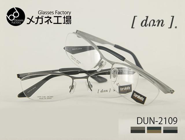【DUN メガネセット】DUN × Cerakoteコラボレーションモデル DUN-2109 伊達メガネ 度なし めがね 眼鏡 メガネ 度付き メガネ 度あり 度入り メガネ ブルーライトカットレンズ UV セルフレーム ナイロール DUN チタニウム フレーム 日本製 モダン メガネ ブランド ドゥアン