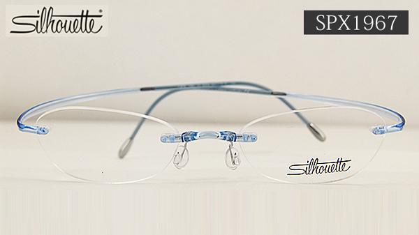 Silhouette(シルエット)度付きメガネセット SPX1967-6059 ふちなし メガネ 度付き レディース メンズ 眼鏡 おしゃれ めがね PCメガネ 度なし 伊達メガネ 鼻パッド ズレ防止 ずり落ち防止 ブルーライトカット メガネ 度入り 眼鏡 フチなし メガネ 縁なし メガネ ブランド