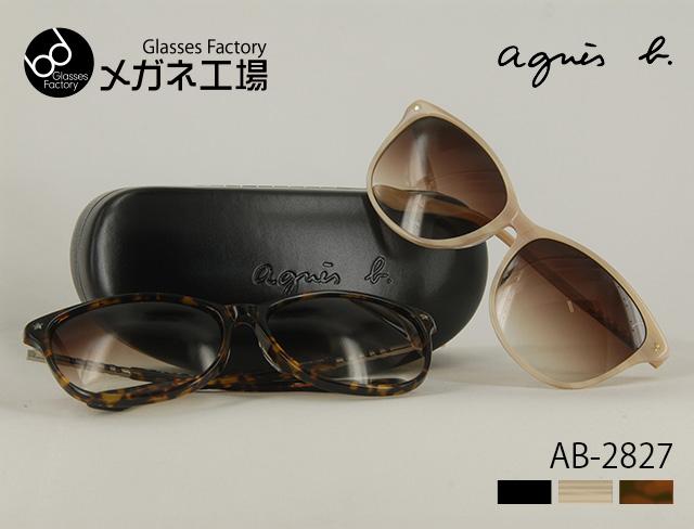 【agnes b.】【アニエスベー】agnesb. sunglasses new collection AB-2827 sunglasses サングラス uvカット ブランド サングラス レディース アニエス uvカット サングラス 大きい 細フレーム グラデーション ウェリントン ウエリントン メガネ ブランド アニエス ボーダー