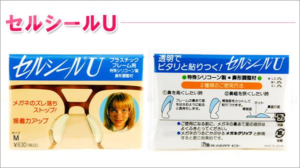 ※非常便宜不可能貨到付款※小區封條U 1一對入/眼鏡小東西/鼻子墊襯硅//高質量/漂亮