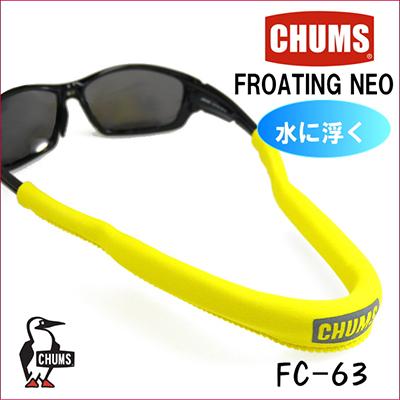 国際ブランド ウォータースポーツに 送料無料新品 チャムス メガネチェーン Floating NEO イエロー 水に浮くグラスコード FC-63 フローティング ネオ