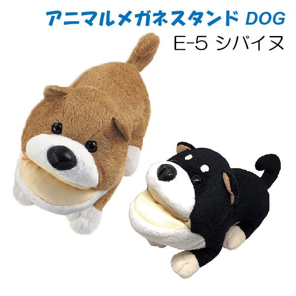 犬好きに評判のメガネスタンド ぬいぐるみタイプ 販売期間 限定のお得なタイムセール 送料無料 E-5 アニマルメガネスタンド 柴犬 好評受付中