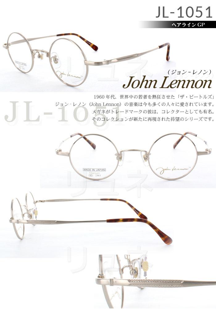 大スターのコレクションが新たに再現 送料無料 John Lennon ジョン 激安価格と即納で通信販売 JL-1051 乱視対応 度入り 激安通販ショッピング レノン