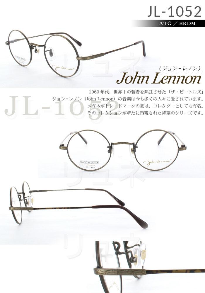 【送料無料】 John Lennon (ジョン レノン) JL-1052/度入り・乱視対応