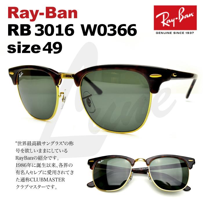 【国内正規品】RayBan(レイバン) サングラス RB3016-W0366 49サイズ Clubmaster