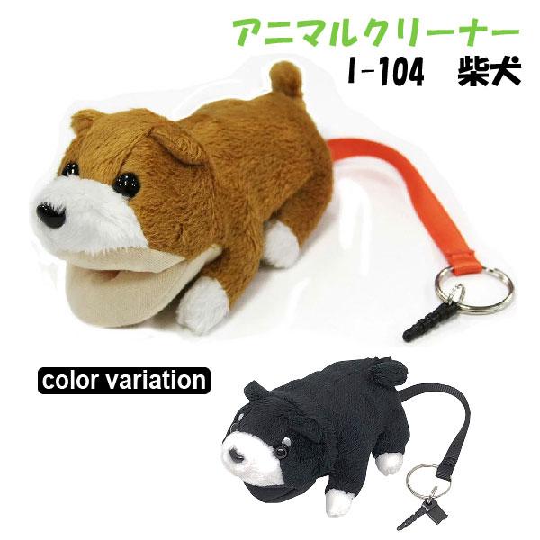 便利なマイクロファイバー スマホアクセサリーにもなる 人気の犬シリーズ アニマルクリーナー I-104 メガネ拭き 秀逸 柴犬 期間限定特別価格